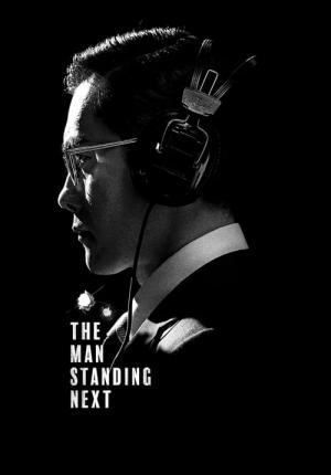 The Man Standing Next (2020)